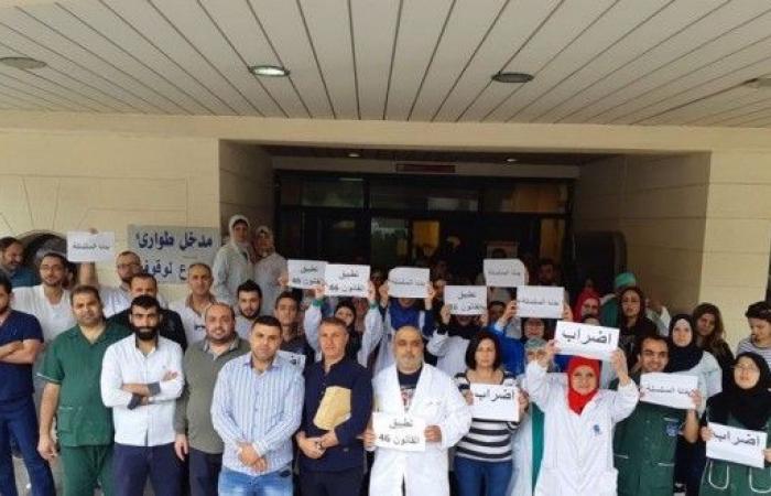 موظفو مستشفى صيدا الحكومي يعتصمون