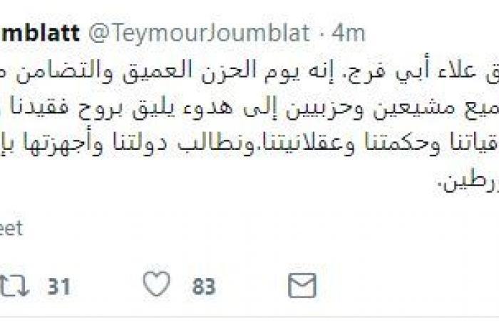 تيمور جنبلاط: لإلقاء القبض على باقي المتورطين دون تأخير
