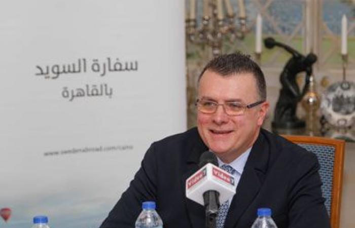 سفير السويد بالقاهرة: مصر تطورت كثيرا مقارنة بالأعوام الماضية