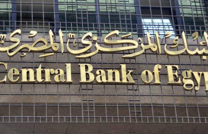 المركزي: ارتفاع التضخم الأساسي إلى 11.62%