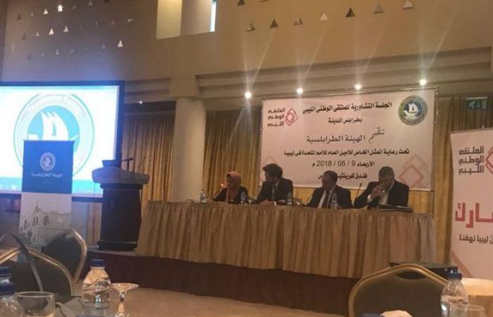 الهيئة الطرابلسية تستضيف الجلسة التشاورية الـ27 للملتقى الوطني الليبي