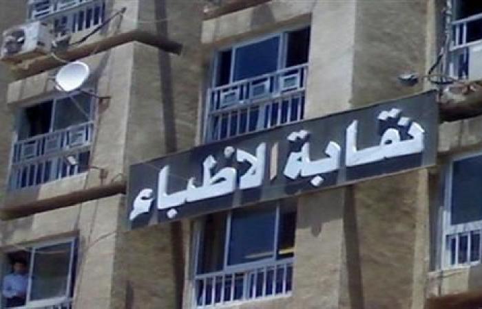 «الأطباء» توافق على استقالة وكيل المجلس من منصبه