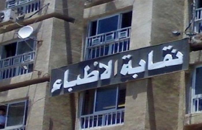 «الأطباء» تقرر مخاطبة «رئاسة الجمهورية» بسبب «التعسف» ضد أعضائها