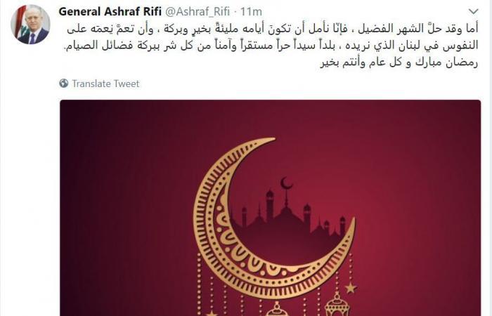 ريفي يهنئ المسلمين بحلول رمضان