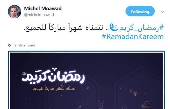 معوض يعايد المسلمين بحلول رمضان