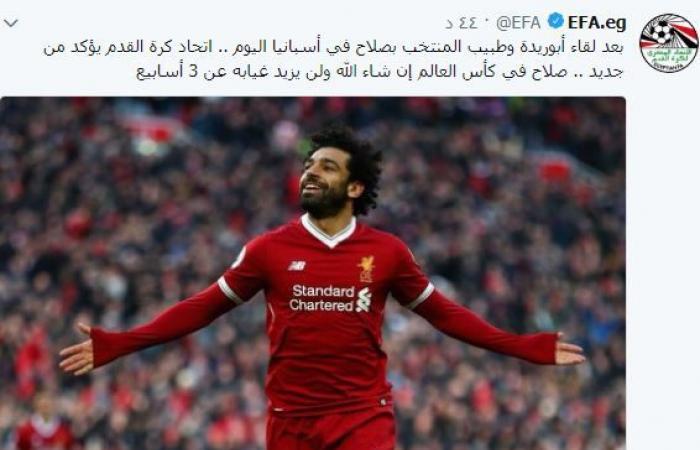 محمد صلاح لن يلحق بأولي مباريات مصر بالمونديال