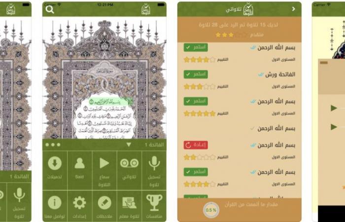 تطبيق أتلوها صح العالميلتصحيح تلاوة القرآن الكريم يسجل اهتمامًا بالغًا في أكثر…