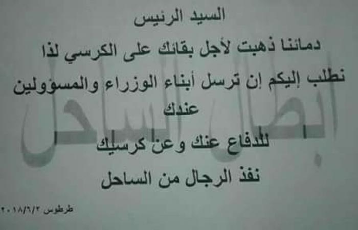اعتقالات في سوريا بعد رفع شعار: كرسي الدم وكأس السم!