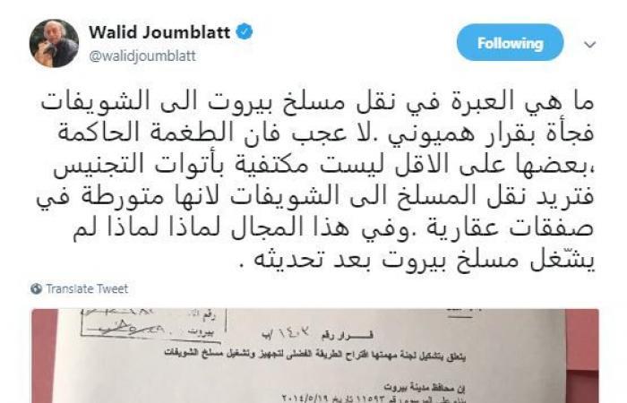 كيف علق جنبلاط على نقل مسلخ بيروت إلى الشويفات؟