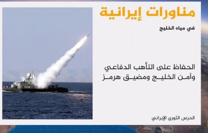 الحرس الثوري: المناورات هدفها التحكم بممرات الخليج