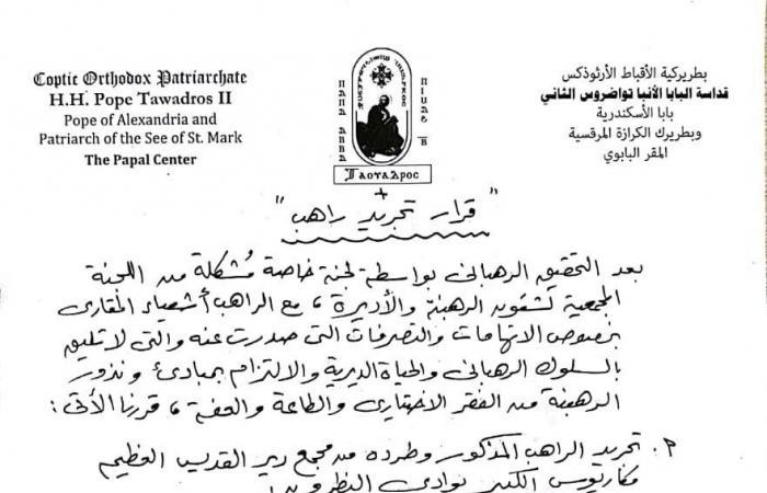 مصر.. الكنيسة تطرد راهباً كبيراً من دير وداي النطرون