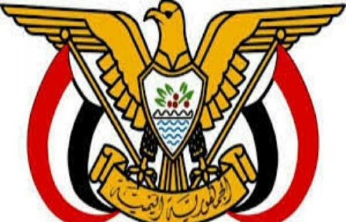 اليمن | مسؤول في الخارجية اليمنية:مستعدون للتفاوض .. وتعنت الحوثي أطال أمد الحرب