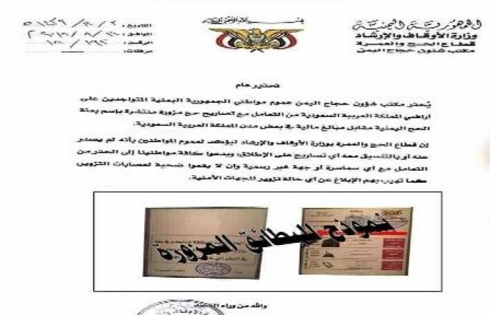 اليمن | مكتب شؤون حجاج اليمن ينفي اصدارة لتصاريح حج ويحذر من التعامل مع سماسرة التزوير