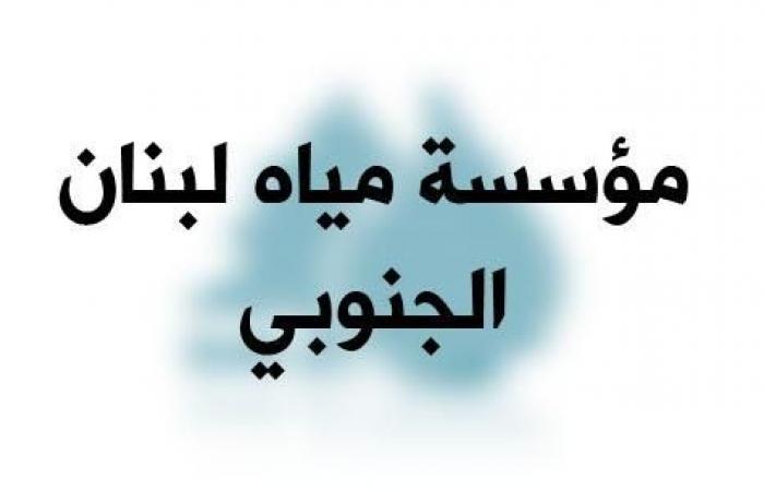 مياه لبنان الجنوبي: عدم الالتزام بجدول التوزيع سببه انقطاع التيار الكهربائي
