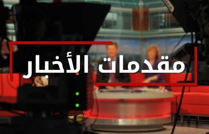 مقدمات نشرات الأخبار المسائية ليوم الخميس في 30/8/2018