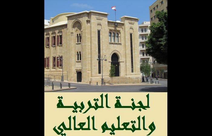 لجنة التربية تناقش أوضاع الطلاب السوريين الثلثاء