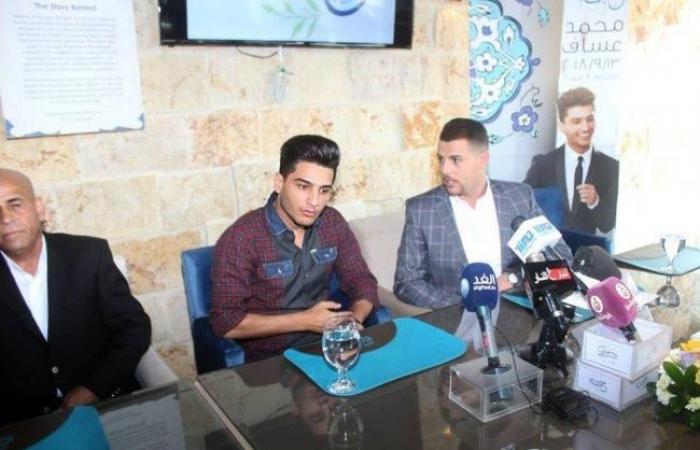 """فلسطين   محمد عساف يطلق عمله الغنائي الجديد """"مكانك خالي"""""""