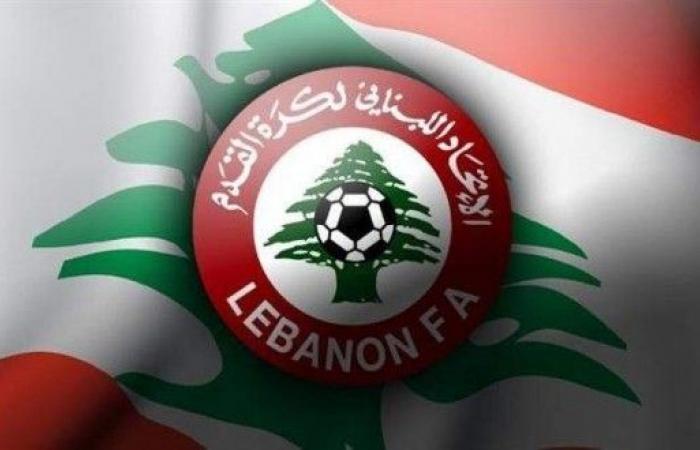 الاتحاد اللبناني لكرة القدم يؤجل موعد انطلاق الدوري
