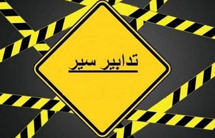 تدابير سير تزامنًا مع سباق الدراجات الهوائية للإتحاد اللبناني