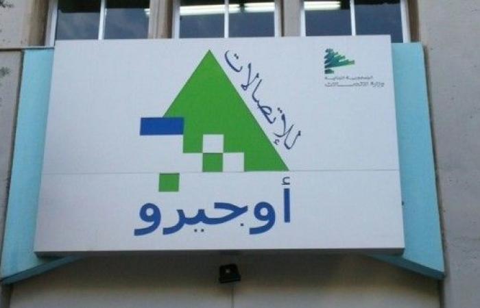 كريدية: شركة Ogero تواجه مشكلات تقنية
