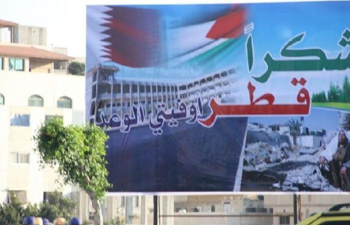 فلسطين | قطر توقف دعمها لمؤسسة تعليمية تابعة لـ«حماس» في غزة