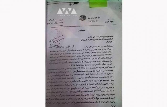 إيران   وثائق تكشف استيلاء الحرس الثوري على أراضٍ في طهران