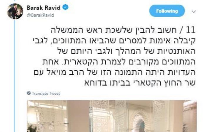 فلسطين | القناة العاشرة : قطر عرضت سكوت حماس عن نقل السفارة للقدس مقابل تحسين اوضاع غزة