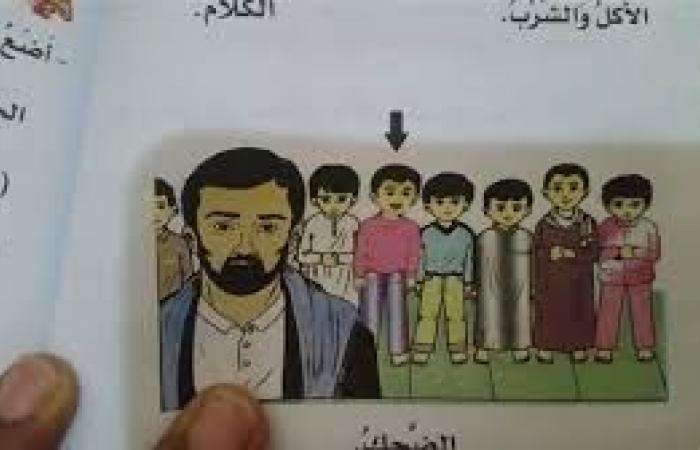 اليمن | مناهج «الحوثي» تهدم العقيدة وتغتال الطفولة وتخترق الفكر اليمني