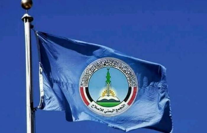 اليمن   «الاصلاح» يصف حكومة «بن دغر» بـ«حكومة النوارس» وينتقد اجراءاتها الاقتصادية