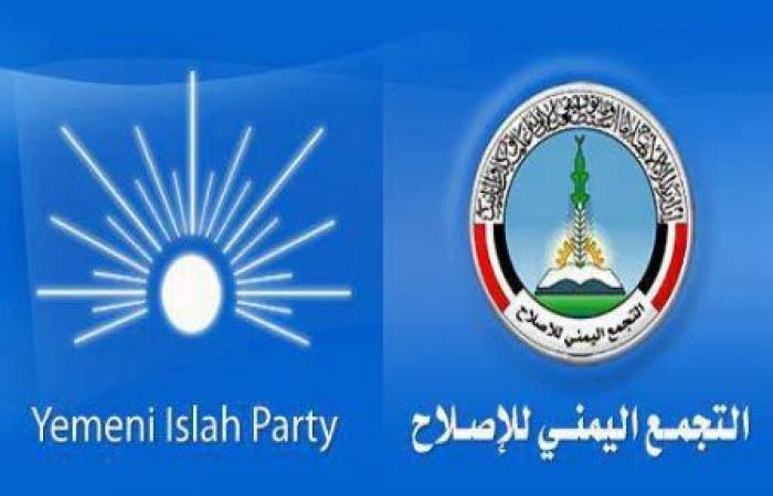 اليمن   «الاصلاح» يُهنئ الملك سلمان وولي عهده باليوم الوطني للمملكة