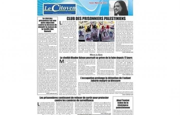 فلسطين   صحيفة جزائرية تخصص صفحة لاسرى فلسطين