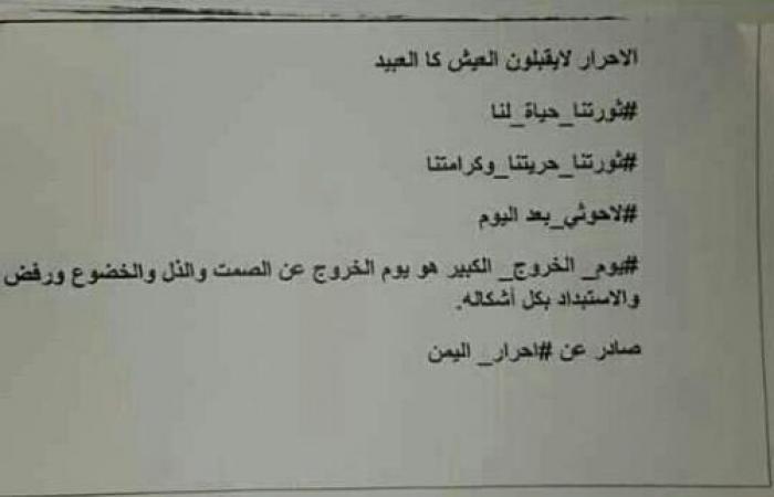 اليمن   ثورة جياع عارمة و «أحرار اليمن» يدعون من شوارع صنعاء للخروج الكبير والاطاحة بالحوثيين
