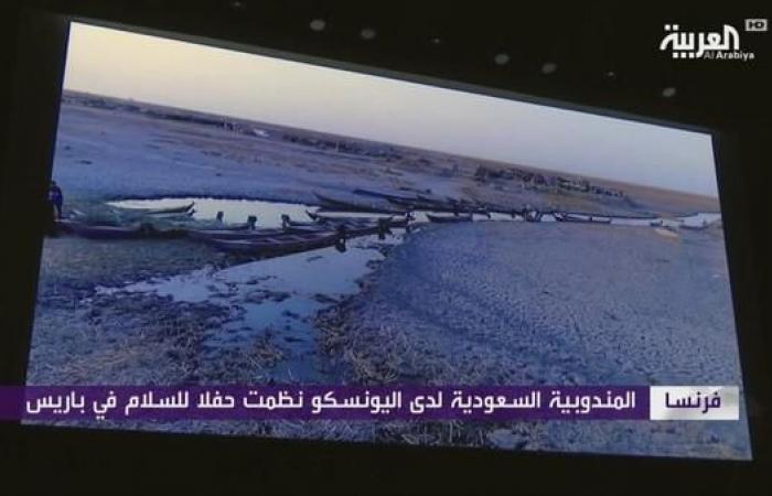 العراق | مندوبية السعودية باليونسكو تحيي تراث الأهوار العراقية