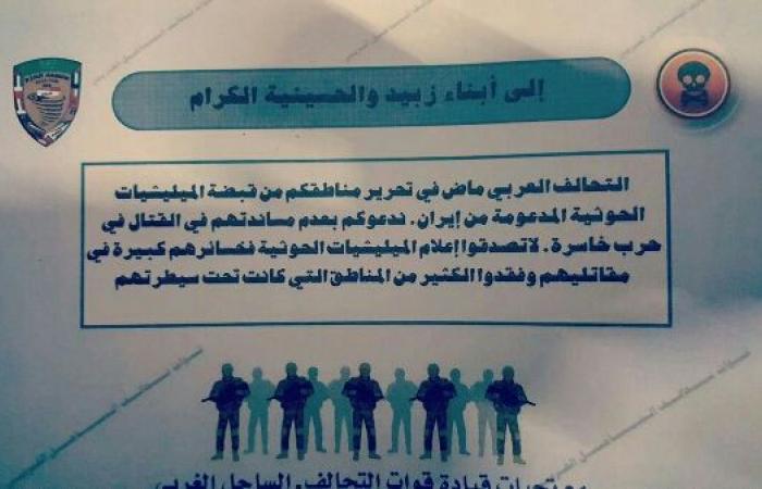 اليمن   شاهد - التحالف يخاطب ابناء الحديدة بطريقته ورسالة خاصة لسكان «زبيد والحسينية»