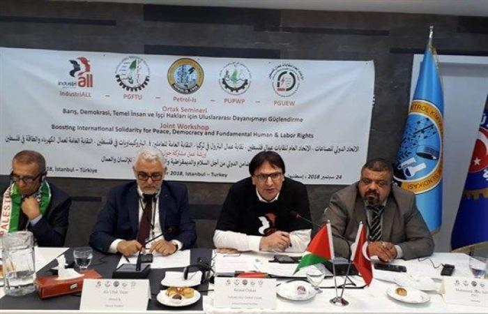 فلسطين   النقابات التركية موحدة في دعمها للكفاح النقابي والوطني الفلسطيني