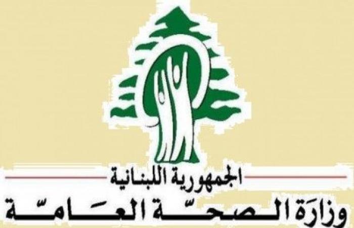 وزارة الصحة: سحب المتمم الغذائي AB SLIM من الاسواق اللبنانية ومنع تداوله