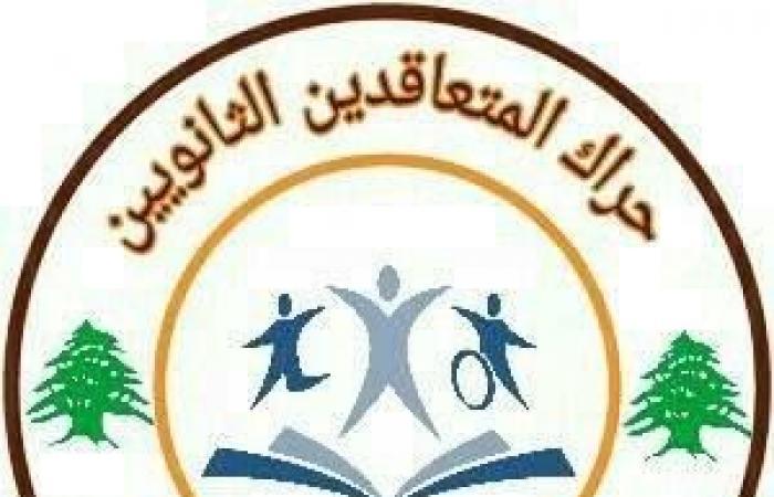 تظاهرة لحراك المتعاقدين ضد رفع أسعار البنزين في 14 الحالي