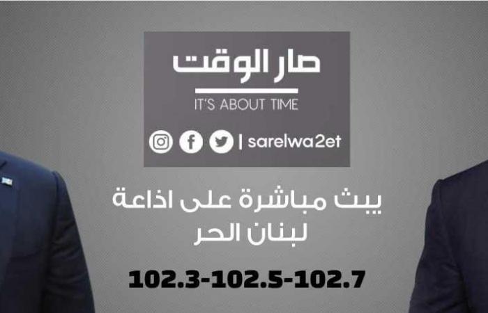 """""""لبنان الحر"""" ينقل برنامج """"صار الوقت"""" مباشرةً"""