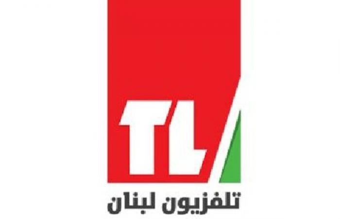تلفزيون لبنان: الرياشي وقّع على ملف دفع السلفة على غلاء المعيشة