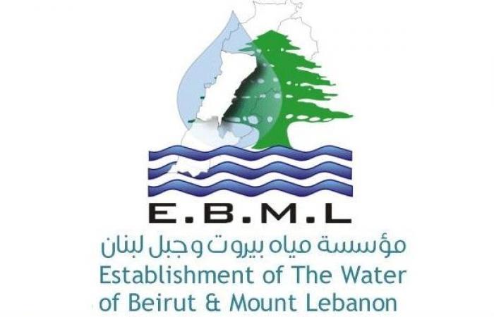 مياه بيروت وجبل لبنان: لتسديد بدلات المياه دون اي تأخير