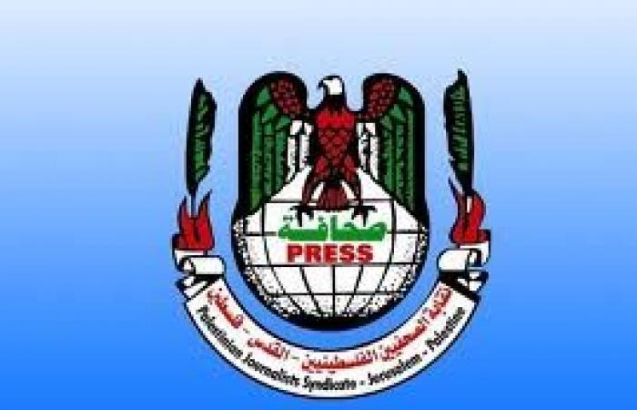 فلسطين | نقابة الصحفيين تستنكر محاولة عرقلة المؤتمر الدولي