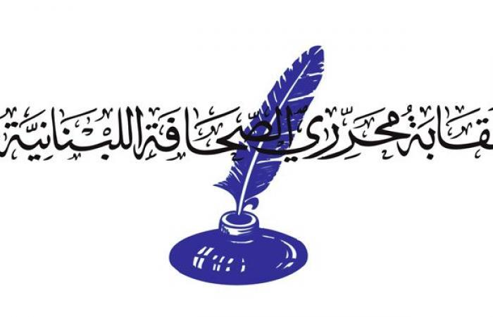 عطلة الصحافة في عيدي المولد والاستقلال