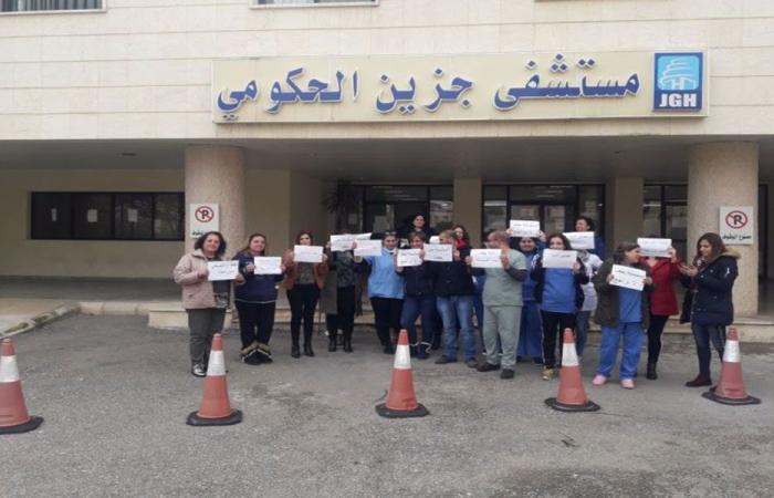 موظفو مستشفى جزين الحكومي علقوا اضرابهم