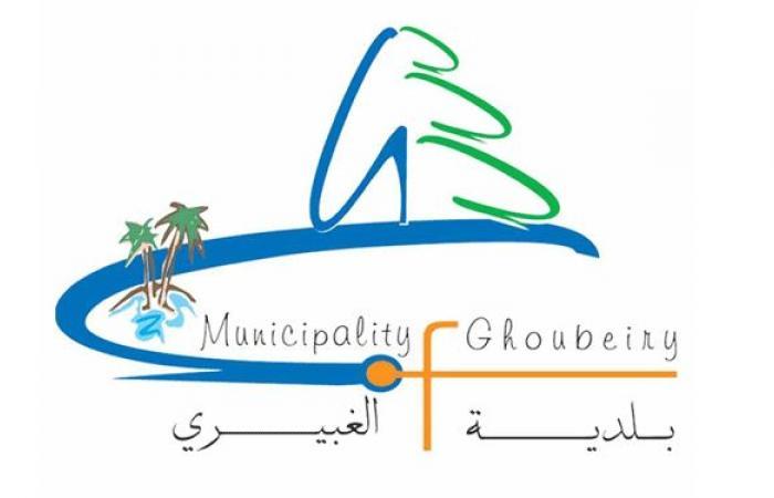 بلدية الغبيري: نتحفظ على كلام محافظ بيروت