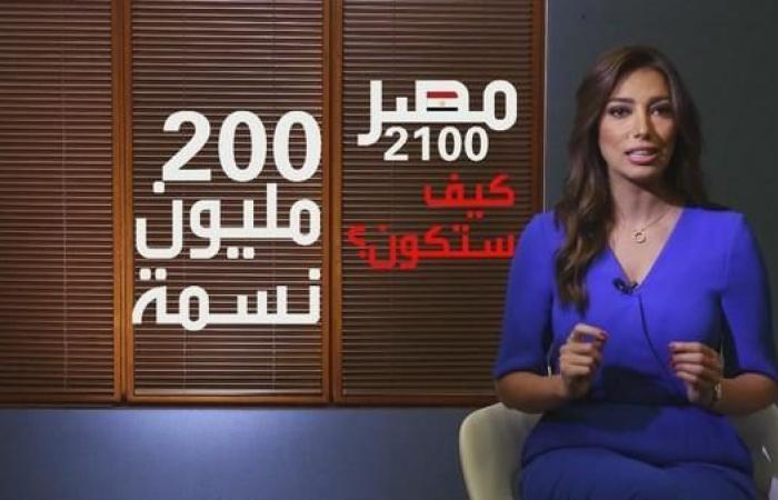 مصر | 200 مليون نسمة بعد عقود.. هل تنجح مصر بنزع فتيل قنبلة؟