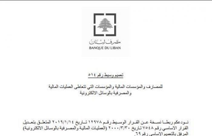 مصرف لبنان: تسديد قيمة التحاويل النقدية الالكترونية بالليرة فقط