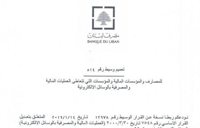 مصرف لبنان 'يعمم'.. ويوضح!