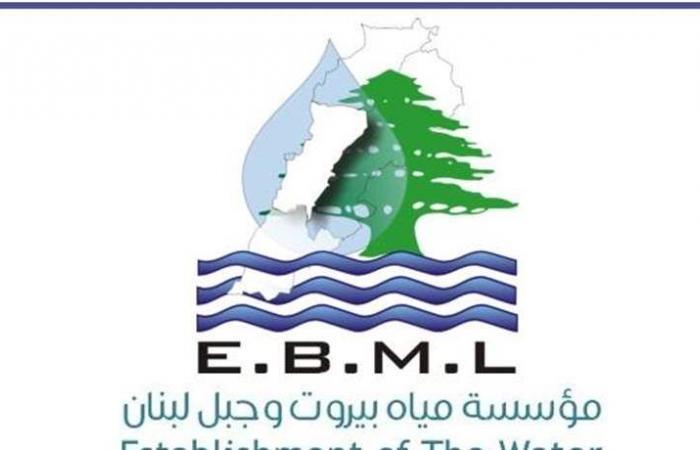 'مياه بيروت وجبل لبنان' تدعو المخالفين لتسوية أوضاعهم
