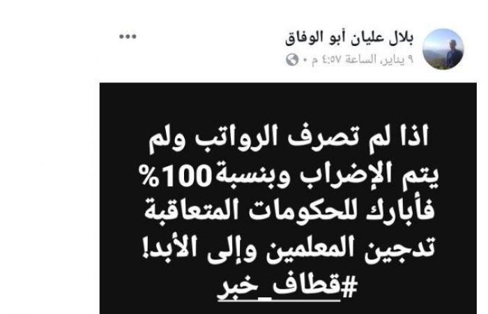 اليمن   ميليشيات الحوثي تختطف معلماً طالب بالإضراب بسبب الرواتب