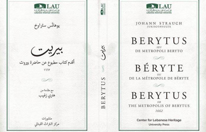 أقدم كتاب مطبوع عن بيروت